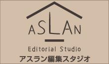 アスラン編集スタジオ